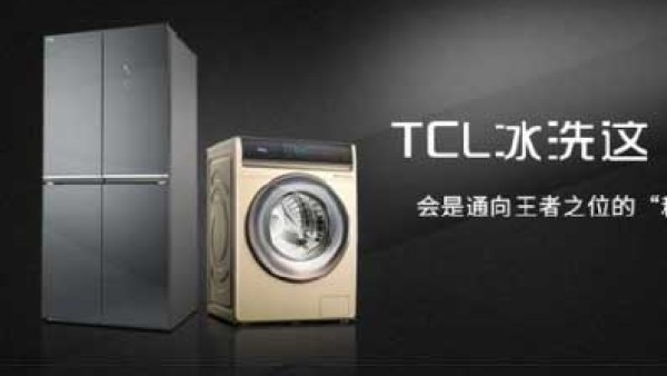TCL冰洗这